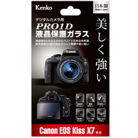 PRO1D 液晶保護ガラス Canon EOS Kiss X7 用 KPG-CEOSKISSX7 PRO1D 液晶保護ガラス Canon EOS Kiss X7 用 KPG-CEOSKISSX7 KENKO ケンコー