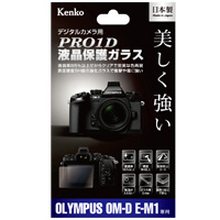 PRO1D 液晶保護ガラス OLYMPUS OM-D E-M1 用 KPG-OEM1 PRO1D 液晶保護ガラス OLYMPUS OM-D E-M1 用 KPG-OEM1 KENKO ケンコー