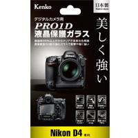 PRO1D 液晶保護ガラス Nikon D4 用 KPG-ND4 PRO1D 液晶保護ガラス Nikon D4 用 KPG-ND4 KENKO ケンコー