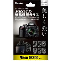 PRO1D 液晶保護ガラス Nikon D3200 用 KPG-ND3200 PRO1D 液晶保護ガラス Nikon D3200 用 KPG-ND3200 KENKO ケンコー