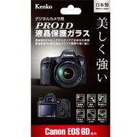 PRO1D 液晶保護ガラス Canon EOS 6D 用 KPG-CEOS6D PRO1D 液晶保護ガラス Canon EOS 6D 用 KPG-CEOS6D KENKO ケンコー