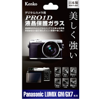 PRO1D 液晶保護ガラス Panasonic LUMIX GM / GX7 用 KPG-PAGM PRO1D 液晶保護ガラス Panasonic LUMIX GM / GX7 用 KPG-PAGM KENKO ケンコー
