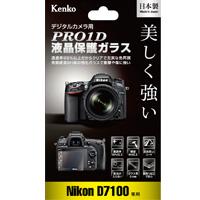 PRO1D 液晶保護ガラス Nikon D7100 用 KPG-ND7100 PRO1D 液晶保護ガラス Nikon D7100 用 KPG-ND7100 KENKO ケンコー