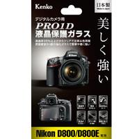 PRO1D 液晶保護ガラス Nikon D800/D800E 用 KPG-ND800 PRO1D 液晶保護ガラス Nikon D800/D800E 用 KPG-ND800 KENKO ケンコー