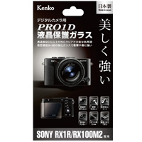 PRO1D 液晶保護ガラス SONY RX1R / RX100M2 用 KPG-SCSRX1R PRO1D 液晶保護ガラス SONY RX1R / RX100M2 用 KPG-SCSRX1R KENKO ケンコー