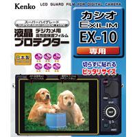 液晶保護フィルム 液晶プロテクター カシオ EXILIM EX-10用 KLP-EX10 ケンコー 液晶 保護 フィルム 液晶保護フィルム 液晶保護シート カメラ用品 カメラアクセサリー KENKO
