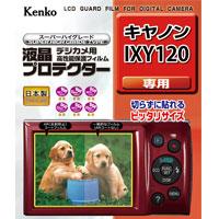 液晶保護フィルム 液晶プロテクター キヤノン IXY120 用 KLP-CIXY120 ケンコー 液晶 保護 フィルム 液晶保護フィルム 液晶保護シート カメラ用品 カメラアクセサリー KENKO