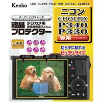 液晶保護フィルム 液晶プロテクター ニコン COOLPIX P340/P330用 KLP-NCPP340 ケンコー 液晶 保護 フィルム 液晶保護フィルム 液晶保護シート カメラ用品 カメラアクセサリー KENKO