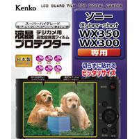 液晶保護フィルム 液晶プロテクター ソニー Cyber-shot WX350/WX300用 KLP-SCSWX350 ケンコー 液晶 保護 フィルム 液晶保護フィルム 液晶保護シート カメラ用品 カメラアクセサリー KENKO