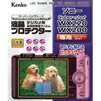 液晶保護フィルム 液晶プロテクター ソニー Cyber-shot WX220/WX200用 KLP-SCSWX220 ケンコー 液晶 保護 フィルム 液晶保護フィルム 液晶保護シート カメラ用品 カメラアクセサリー KENKO