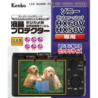 液晶保護フィルム?液晶プロテクター ソニー Cyber-shot HX60V/HX50V用 KLP-SCSHX60V ケンコー 液晶 保護 フィルム 液晶保護フィルム 液晶保護シート カメラ用品 カメラアクセサリー KENKO
