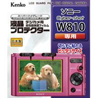 液晶保護フィルム 液晶プロテクター ソニー Cyber-shot W810用 KLP-SCSW810 ケンコー 液晶 保護 フィルム 液晶保護フィルム 液晶保護シート カメラ用品 カメラアクセサリー KENKO