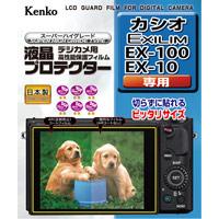 液晶プロテクター カシオ EXILIM EX-100 / EX-10 用 KLP-EX100 ケンコー 液晶 保護 フィルム 液晶保護フィルム 液晶保護シート カメラ用品 カメラアクセサリー KENKO