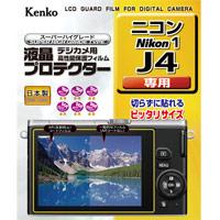 液晶プロテクター ニコン Nikon1 J4 用 KLP-NJ4 ケンコー 液晶 保護 フィルム 液晶保護フィルム 液晶保護シート カメラ用品 カメラアクセサリー KENKO