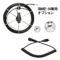 SNAKE-142098 管内検査セット SNAKE-14用 拡張オプション ケンコー ファイバースコープ 内視鏡 機械整備 水周りの修理 工業用 防水 撮影