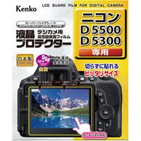 ケンコー 液晶プロテクター ニコン D5500 / D5300 用 デジカメ 液晶保護 フィルム NIKON カメラ 液晶画面 プロテクター モニター 保護 一眼レフ