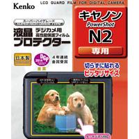 ケンコー 液晶プロテクター キヤノン PowerShot N2 用 デジカメ 液晶保護 フィルム CANON カメラ 液晶画面 プロテクター モニター 保護 パワーショット