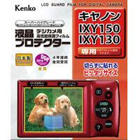 ケンコー 液晶プロテクター キヤノン IXY150 / IXY130 用 デジカメ 液晶保護 フィルム CANON カメラ 液晶画面 プロテクター モニター 保護 イクシイ