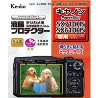 ケンコー 液晶プロテクター キヤノン PowerShot SX710HS / SX610HS 用 デジカメ 液晶保護 フィルム CANON カメラ 液晶画面 プロテクター モニター 保護 パワーショット