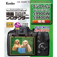 ケンコー 液晶プロテクター 富士フイルム FinePix S9900W / S9400W 用 デジカメ 液晶保護 フィルム FUJIFILM カメラ 液晶画面 プロテクター モニター 保護 ファインピクス