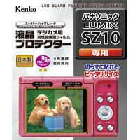 ケンコー 液晶プロテクター パナソニック LUMIX SZ10 用 デジカメ 液晶保護 フィルム PANASONIC カメラ 液晶画面 プロテクター モニター 保護 ルミックス