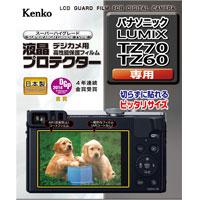 ケンコー 液晶プロテクター パナソニック LUMIX TZ70 / TZ60 用 デジカメ 液晶保護 フィルム PANASONIC カメラ 液晶画面 プロテクター モニター 保護 ルミックス