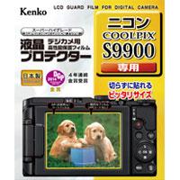 ケンコー 液晶プロテクター ニコン COOLPIX S9900 用 デジカメ 液晶保護 フィルム NIKON カメラ 液晶画面 プロテクター モニター 保護 クールピクス