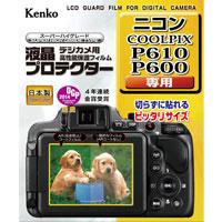 ケンコー 液晶プロテクター ニコン COOLPIX P610 / P600 用 デジカメ 液晶保護 フィルム NIKON カメラ 液晶画面 プロテクター モニター 保護 クールピクス