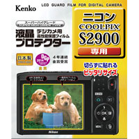 ケンコー 液晶プロテクター ニコン COOLPIX S2900 用 デジカメ 液晶保護 フィルム NIKON カメラ 液晶画面 プロテクター モニター 保護 クールピクス