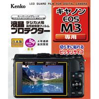 ケンコー 液晶プロテクター キヤノン EOS M3 用 デジカメ 液晶保護 フィルム CANON カメラ 液晶画面 プロテクター モニター 保護 イオス ミラーレス 一眼