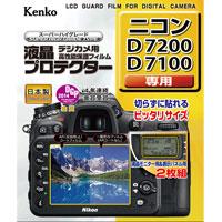 ケンコー 液晶プロテクター ニコン D7200 / D7100 用 デジカメ 液晶保護 フィルム NIKON カメラ 液晶画面 プロテクター モニター 保護 一眼レフ