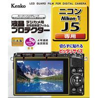 液晶プロテクター ニコン Nikon1 J5 用 KLP-NJ5 KENKO ケンコー デジカメ ミラーレス 一眼 液晶保護 フィルター カメラ