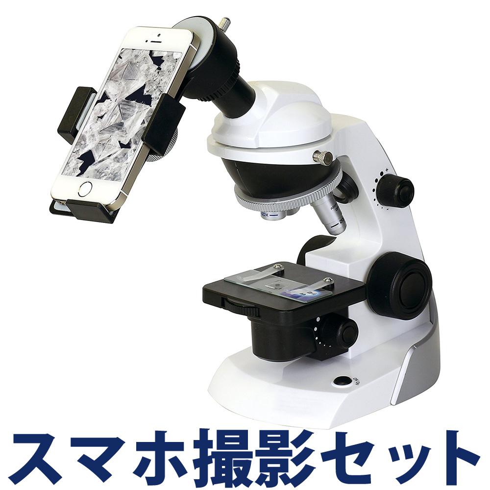 ケンコー 顕微鏡 Do・Nature Advance ドゥネイチャー アドバンス STV-A200SPM 200倍 KENKO 顕微鏡 マイクロ スコープ 観察 自由研究 化学 理科