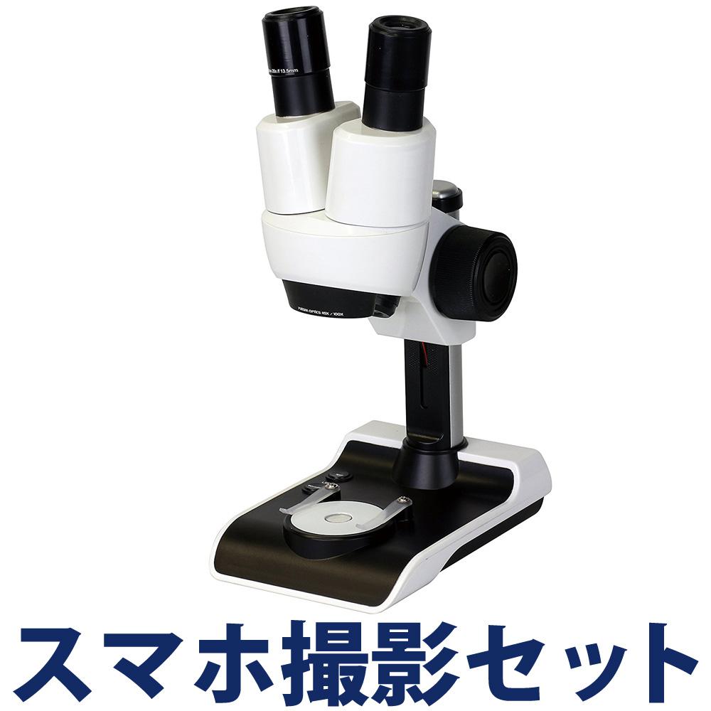 顕微鏡 スマホ 100倍 双眼 小学生 子供 学習 セット 夏休み 自由研究 実験 マイクロスコープ KENKO ケンコー ドゥネイチャー アドバンス STV-A100SPM 自由研究報告ブック付き