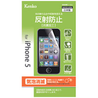 iPhone5用 液晶保護フィルム 反射防止 KT-IP5HB ケンコー 【iphone 保護フィルム 保護シート】