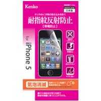 iPhone5用 液晶保護フィルム 耐指紋反射防止 KT-IP5TH ケンコー 【iphone 保護フィルム 保護シート】