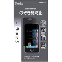 iPhone5用 液晶保護フィルム のぞき見防止 KT-IP5NB ケンコー 【iphone 保護フィルム 保護シート 覗き見防止】