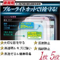 スマートフォン用液晶保護フィルム 1枚5役 [ブルーライトカット]docomoGALAXY S4用 KTDF-BF-GS4 AGOR ギャラクシーS4 SC-04E スマホ用 スマートフォンアクセサリー 液晶 保護 フィルム
