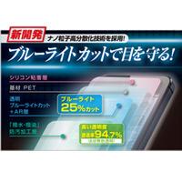 液晶保護BLCフイルム 1枚5役 KTDF-BF-IP6 AGOR