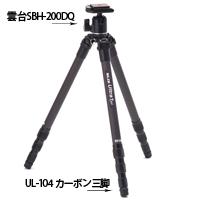 UL-104 カーボン 脚のみ 105542 SLIK スリック クイックシュー 三脚 SLIK カメラ用品 カメラアクセサリー