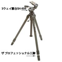 ザ プロフェッショナル 脚のみ 205006 SLIK スリック 三脚 SLIK カメラ用品 カメラアクセサリー