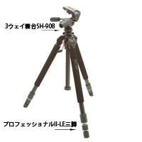 プロフェッショナル 2-LE 脚のみ 105283 SLIK スリック 三脚 SLIK カメラ用品 カメラアクセサリー