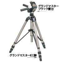 グランドマスター2脚のみ 104323 SLIK スリック 三脚 SLIK カメラ用品 カメラアクセサリー