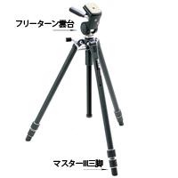 マスター3脚のみ 104415 SLIK スリック 三脚 SLIK カメラ用品 カメラアクセサリー