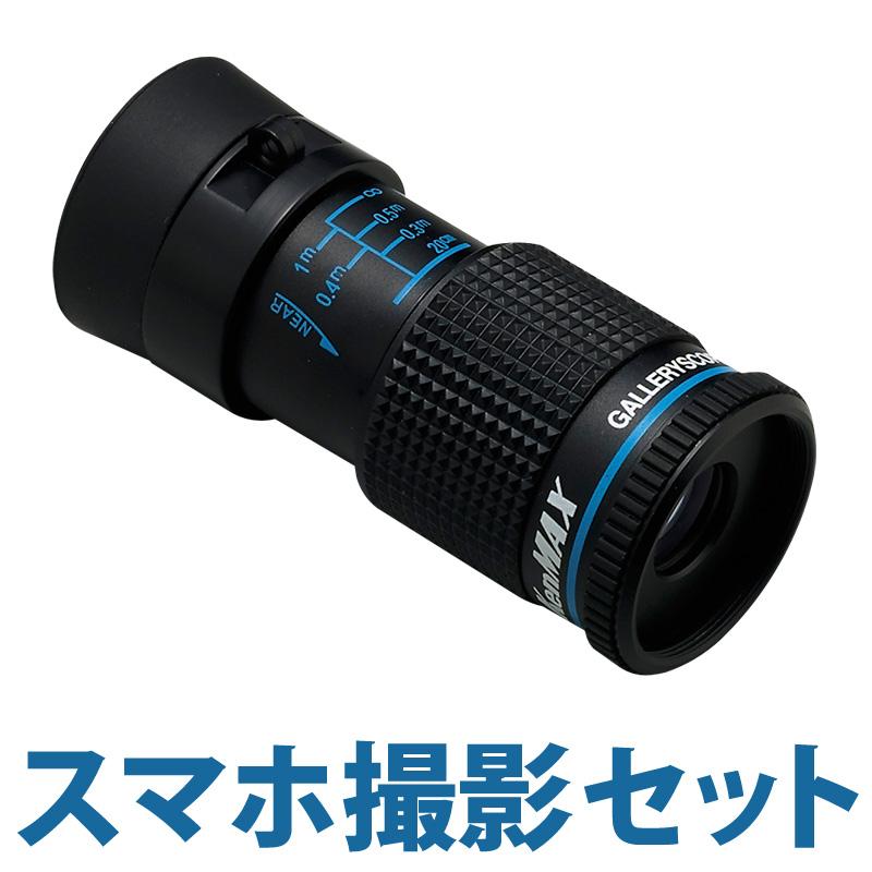 単眼鏡 モノキュラー 美術館用 ギャラリースコープ KM-412SM 4倍 12mm スマホ撮影セット 池田レンズ スマホアダプター