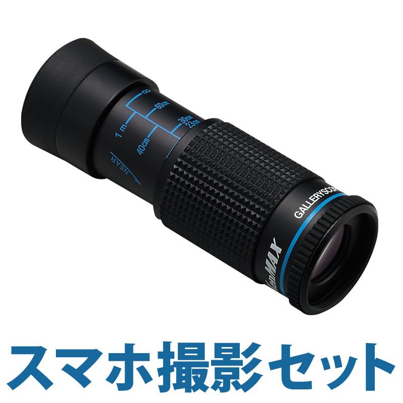 単眼鏡 モノキュラー 美術館用 ギャラリースコープ KM-616SM 6倍 16mm 6x16 スマホ撮影セット 池田レンズ スマホアダプター