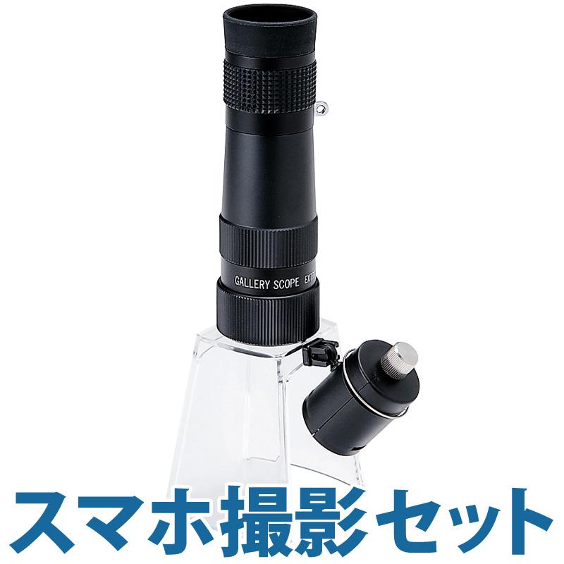 LEDライト付き マイクロスコープ KM-820LSM 25倍 小型顕微鏡 スマホ撮影セット ギャラリースコープ[KM-820] LEDライト付きルーペスタンド[KM-1LED] セット 池田レンズ スマホアダプター