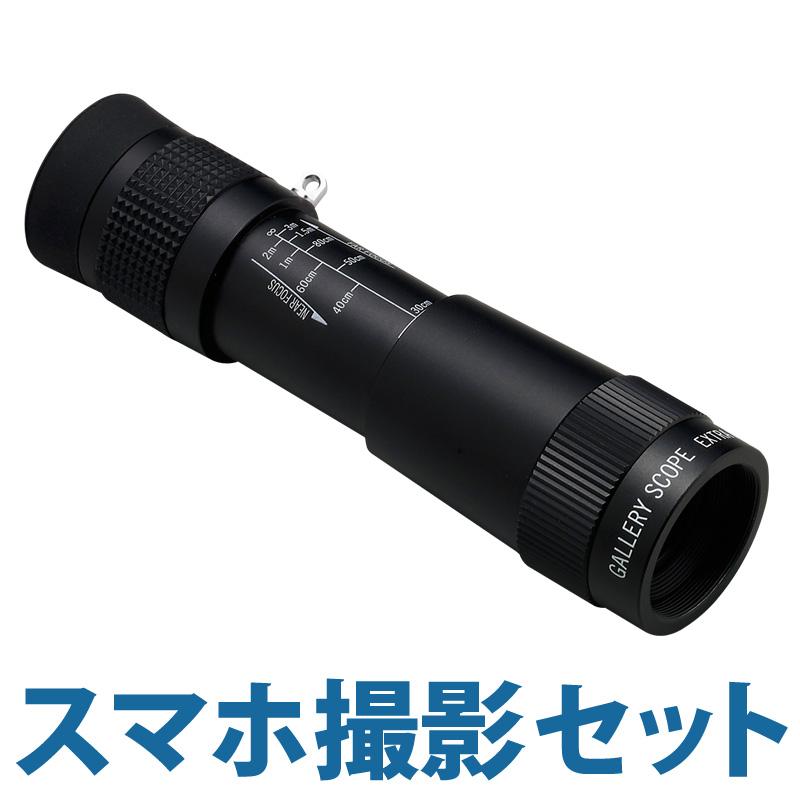 単眼鏡 モノキュラー 美術館用 ギャラリースコープ KM-820SM 8倍 20mm 8x20 スマホ撮影セット 池田レンズ スマホアダプター