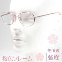 老眼鏡 [シニアグラス] 112 度数4.5〜6.0 デザイン 強度 女性 おしゃれ