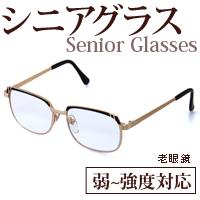 老眼鏡 シニアグラス 七宝付 レトロ 弱度 中度 強度 +1.00 〜 +6.00 UVカット 老眼鏡 リーディンググラス メガネ フレーム レンズ 男性 おしゃれ